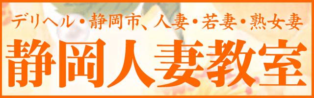 静岡人妻教室